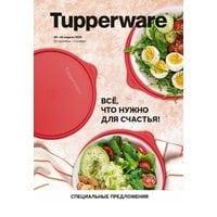 Спецпредложения Tupperware на октябрь 2020 г