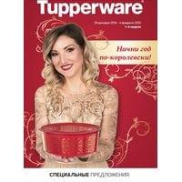 Спецпредложения Tupperware на январь 2020 г