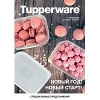 Спецпредложения Tupperware на январь 2021 г