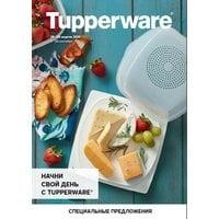 Спецпредложения Tupperware на сентябрь 2020 г