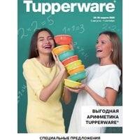 Спецпредложения Tupperware на август 2020 г