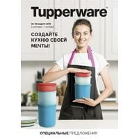 Спецпредложения Tupperware на сентябрь 2019 г