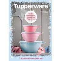 Спецпредложения Tupperware на декабрь 2020 г