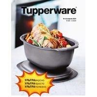 Спецпредложения Tupperware на май 2020 г
