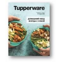 Спецпредложения Tupperware на февраль 2020 г