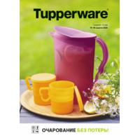 Спецпредложения Tupperware на апрель 2020 г