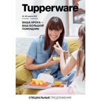 Спецпредложения Tupperware на ноябрь 2019 г