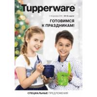 Спецпредложения Tupperware на декабрь 2019 г