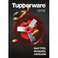 Спецпредложения Tupperware на ноябрь 2020 г