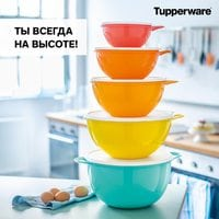 Спецпредложения Tupperware на июль 2020 г