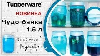 Видео обзор чудо-банки 1,5 л